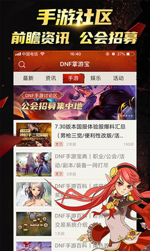 DNF掌游宝截图