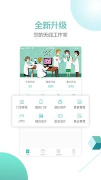 华医通医生版截图