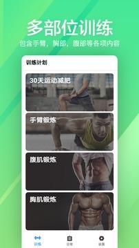 运动健身速成fit截图