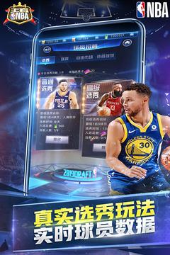 王者NBA截图