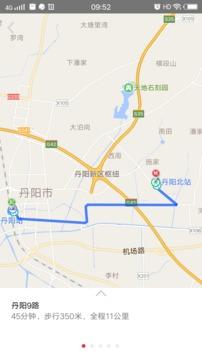 丹阳交通行截图