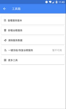 Su谷歌安装器截图