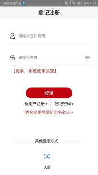 登记注册身份验证截图