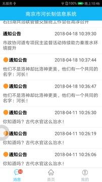 南京河长截图