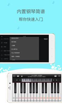 简谱钢琴截图
