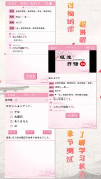 极速日语N5截图