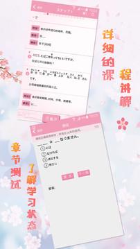 极速日语N3截图