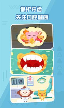 多多小牙医截图