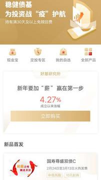 中国人寿基金截图