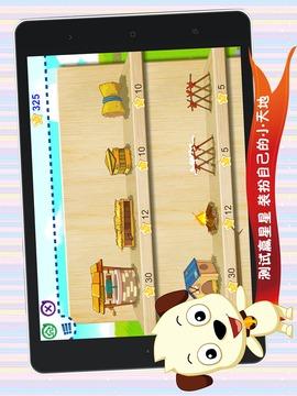 四五快读学汉字3截图
