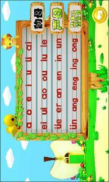 儿童益智学拼音截图