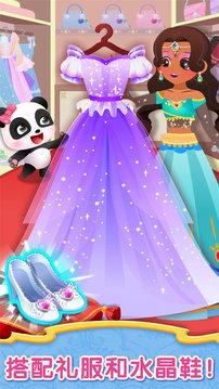 时尚小公主截图