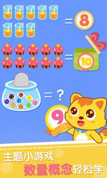 猫小帅学数字截图
