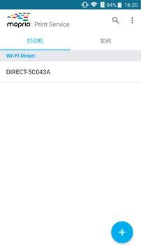 Mopria Print Service截图