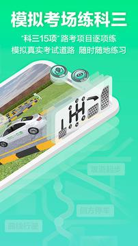 驾校一点通3D练车截图