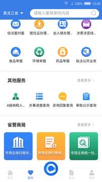 黑龙江全省事截图