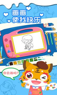 儿童宝宝爱画画截图