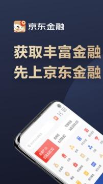 京东金融截图
