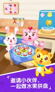 猫小帅水果拼盘截图