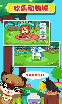 儿童宝宝动物启蒙截图