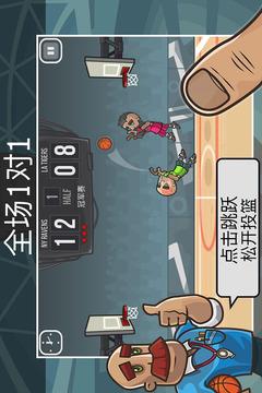 篮球之战截图