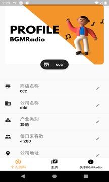 BGMRadio截图