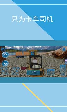卡车模拟驾驶学习截图