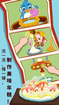 中华节日截图