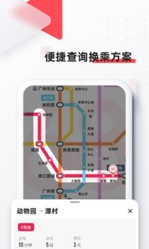 8684地铁截图