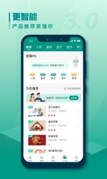 中国人寿寿险截图
