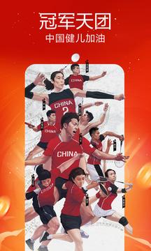 抖音火山版-为中国健儿加油截图
