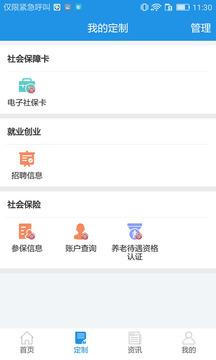 重庆人社截图
