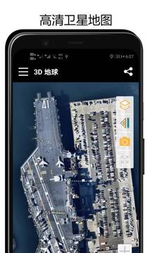 3D 地球截图