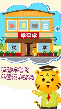 宝宝学汉字游戏截图