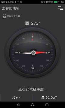 去哪指南针截图