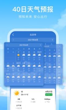 彩虹天气截图
