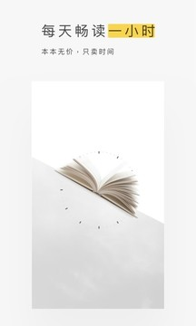 网易蜗牛读书截图