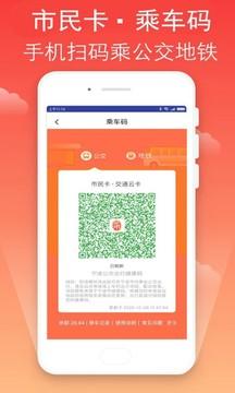 宁波市民卡截图