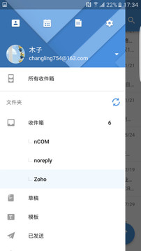 Zoho Mail截图