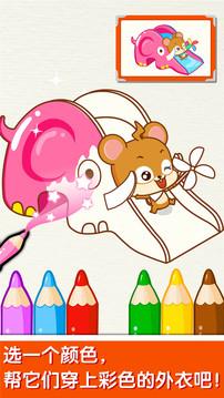 宝宝玩颜色截图
