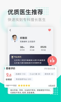 北京医院挂号通截图