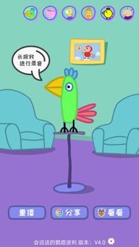 会说话的鹦鹉波利截图