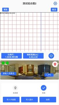 途景VR智拍截图