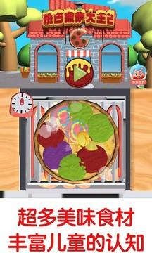 班巴披萨大王2截图