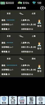 模拟经营:航空大亨模拟器截图