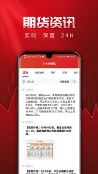 长江期货交易通截图