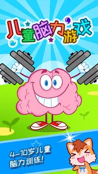 儿童脑力游戏截图