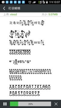 更换字体管家截图