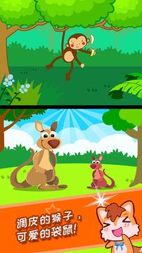宝宝儿童动物乐园截图