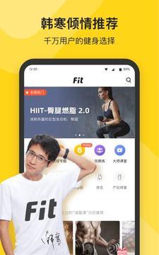 Fit健身截图